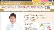 大阪で脂肪吸引手術が受けられるアイルクリニックについて